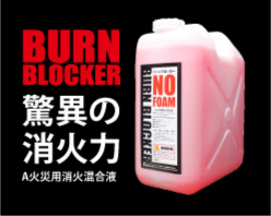 BURN BLOCKER